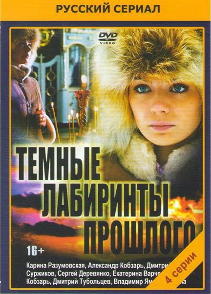 Темные лабиринты прошлого (4 серии) на DVD