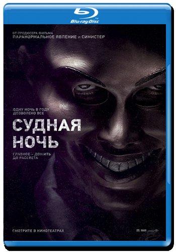 Судная ночь (Blu-ray) на Blu-ray