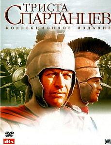 Спартанец\ В огне на DVD