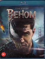 Веном (Blu-ray)