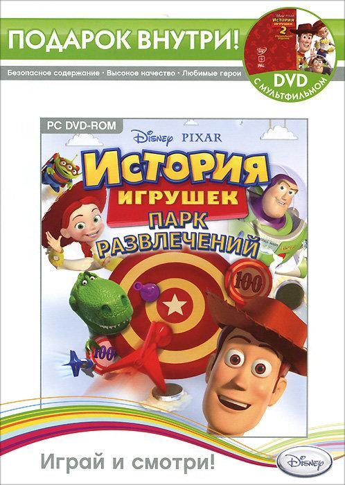 История игрушек Парк развлечений (DVD-BOX) (+ DVD фильм История игрушек 2)