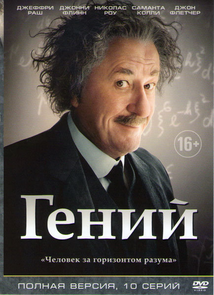 Гений (10 серий) (2 DVD)