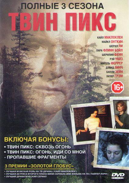 Твин Пикс 1,2,3 Сезона (48 серий)  на DVD