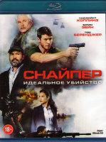 Снайпер Идеальное убийство (Blu-ray)