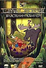 Страна троллей - Властелин камней  на DVD