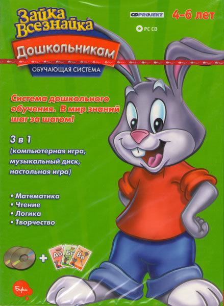 Зайка всезнайка Дошкольникам Обучающая система (PC CD)