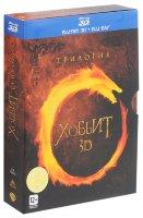 Хоббит Трилогия (Хоббит Нежданное путешествие / Хоббит Пустошь Смауга / Хоббит Битва пяти воинств) 3D+2D (12 Blu-ray)
