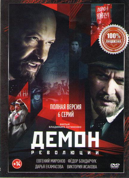 Демон революции (6 серий) на DVD