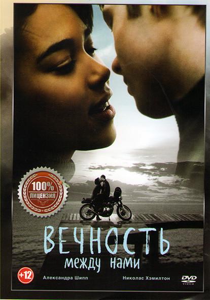 Вечность между нами на DVD
