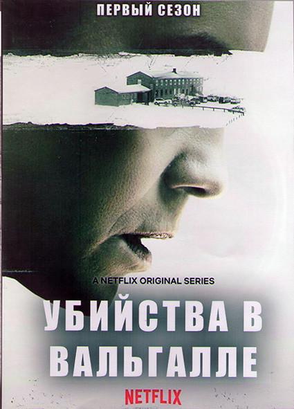 Убийства в Вальгалле 1 Сезон (2DVD) на DVD