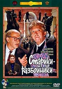 Старики-разбойники  на DVD