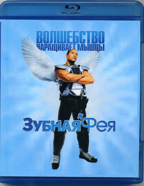 Зубная фея (Blu-ray) на Blu-ray
