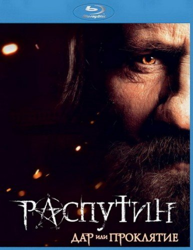 Распутин (Blu-ray)