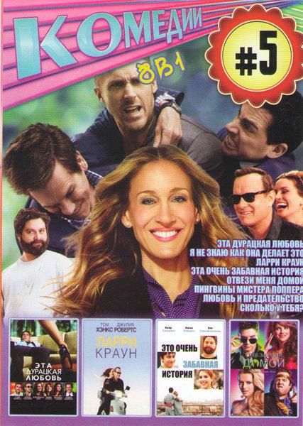 Комедии 5 (Эта дурацкая любовь / Я не знаю как она делает это / Ларри Краун / Эта очень забавная история / Отвези меня домой / Пингвины мистера Поппер на DVD