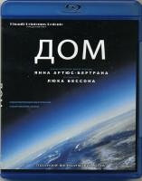 Дом История путешествия Свидание с планетой, Режиссерская версия (Blu-ray)