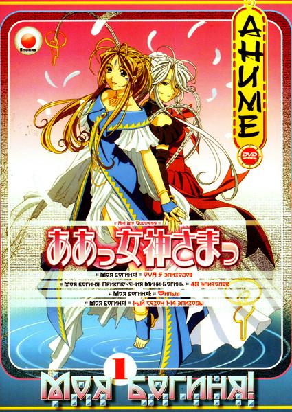 Моя богиня 1 Диск (Моя Богиня OVA 5 эпизодов / Моя богиня Приключения Мини-богинь Фильм / Моя богиня 1 Сезон 14 эпизодов) на DVD