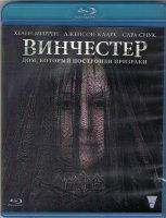 Винчестер Дом который построили призраки (Blu-ray)