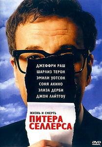 Жизнь и смерть Питера Селлерса  на DVD