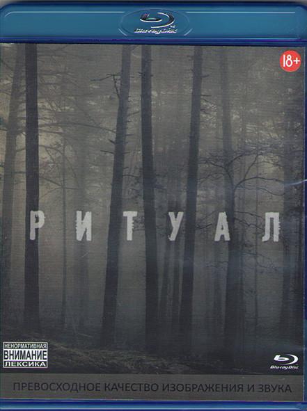 Ритуал (Blu-ray)* на Blu-ray