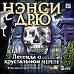 Нэнси Дрю: Легенда о хрустальном черепе (DVD-ROM)
