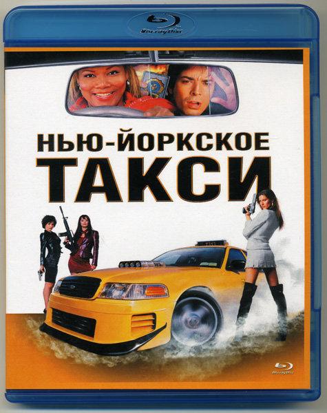Нью-Йоркское такси (Blu-ray) на Blu-ray