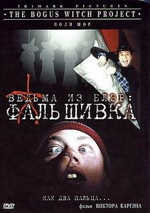 Ведьма из Блэр. Фальшивка  на DVD