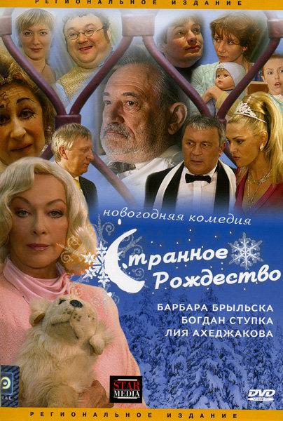 Странное Рождество на DVD