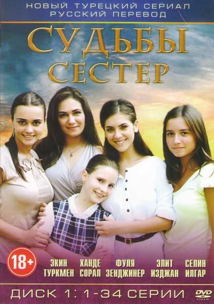 Судьбы сестер (Маленькие женщины) (142 серии) (4 DVD) на DVD