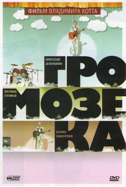Громозека на DVD