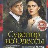 Сувенир из Одессы (12 серий) на DVD