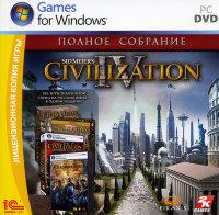 Civilization IV: Полное собрание (PC DVD)