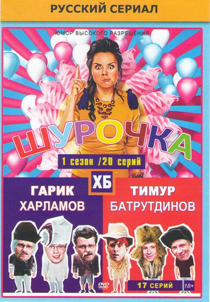 Шурочка (20 серий) / ХБ (17 серий) на DVD