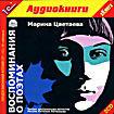 Воспоминания о поэтах (аудиокнига МР3 на 2 CD)