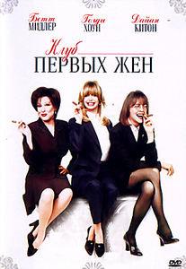 Клуб первых жен  на DVD