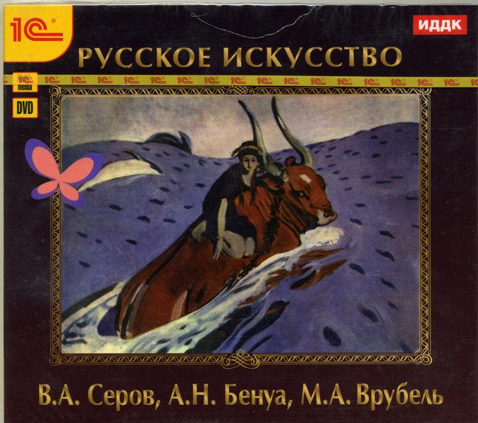 Русское искусство. Серов В.А., Бенуа А.Н., Врубель М.А. (PC DVD)