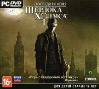 Последняя воля Шерлока Холмса (PC DVD)