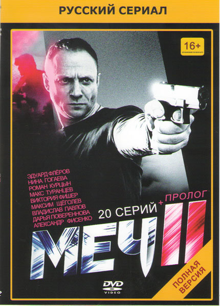 Меч 2 (20 серий) / Пролог на DVD
