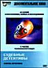 Судебные детективы (12 серий) на DVD