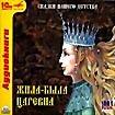 Жила-была царевна (аудиокнига МР3)
