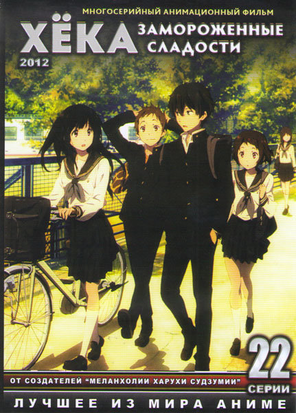 Хека Замороженные сладости (Хьёка / Хёка) (22 серии)  на DVD