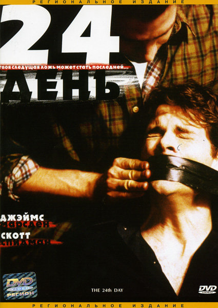 24-й день на DVD