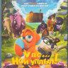 Упс Ной уплыл (Blu-ray) на Blu-ray