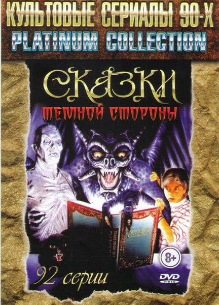 Сказки темной стороны (92 серии) на DVD