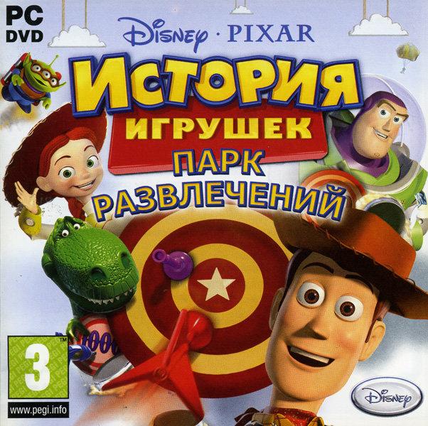 История игрушек  Парк развлечений (PC DVD)