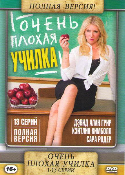 Очень плохая училка (13 серий) на DVD
