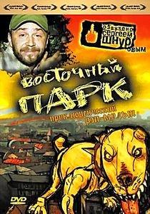Восточный парк  на DVD