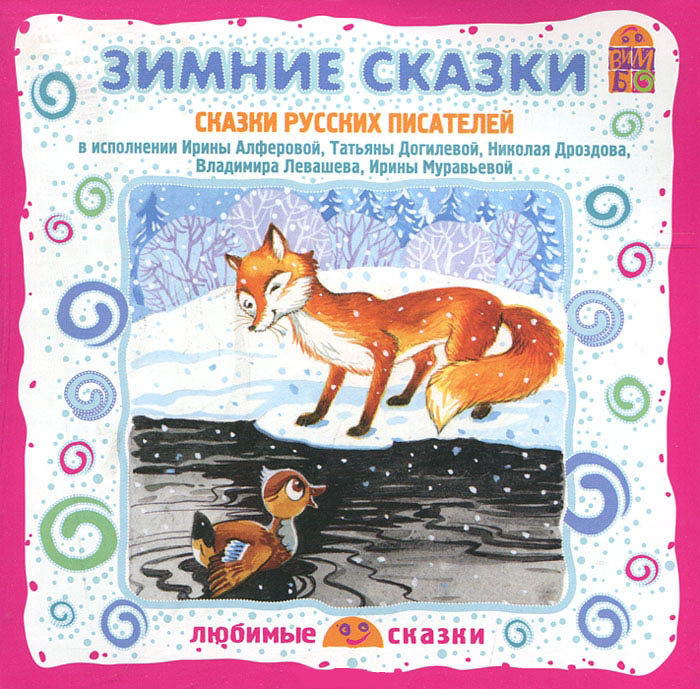 Зимние сказки (Аудиокнига CD)