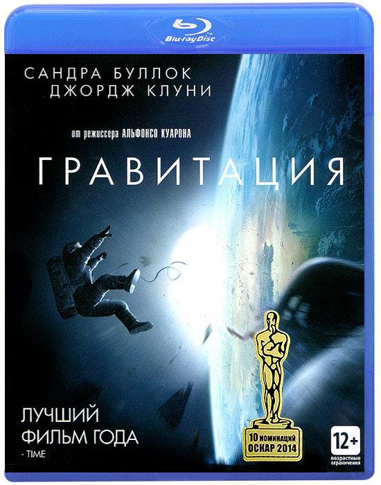 Гравитация (Blu-ray)*