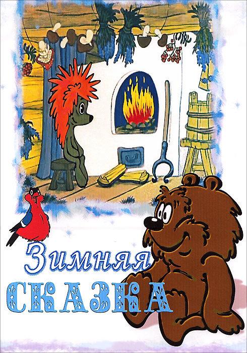 Зимняя сказка (В лесу родилась елочка / Зимняя сказка / Ель / Когда медвежонок проснется / Новогодняя песенка Деда Мороза / 32 декабря / Кто придет на на DVD