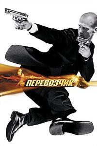 Перевозчик на DVD